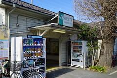 相模線駅探訪(その3)