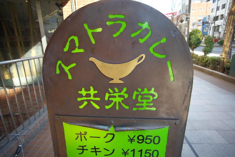 東京路地裏散歩 共栄堂のスマトラカレー 2016年2月11日
