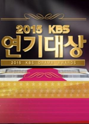 KBS Drama Award 2015 (2015)