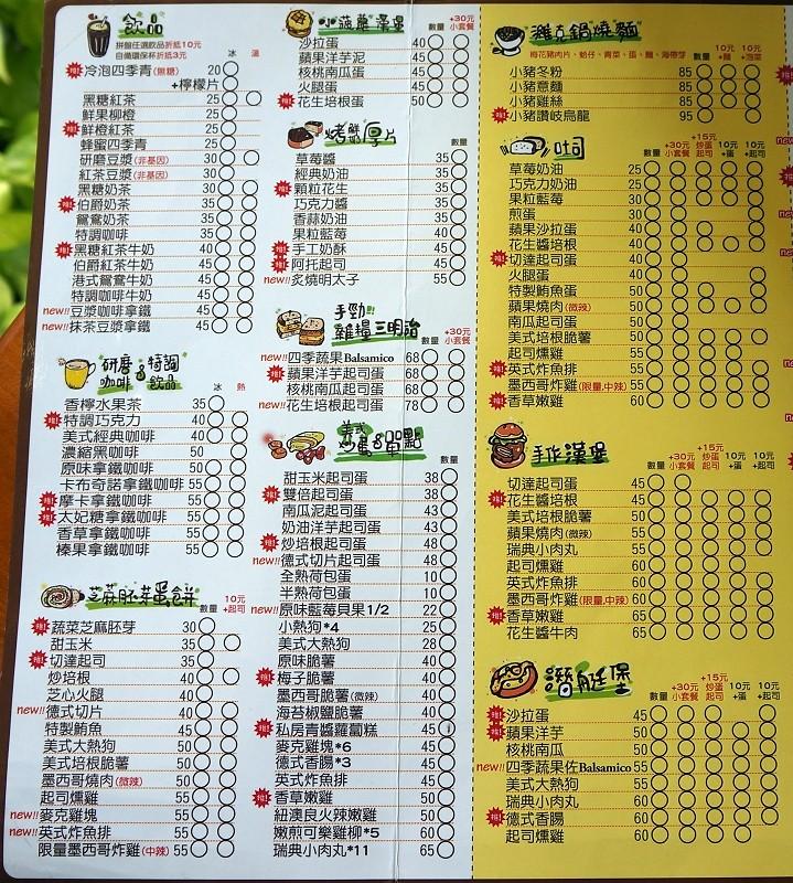 高雄濰克早午餐&吉林街熱河街夜市美食15