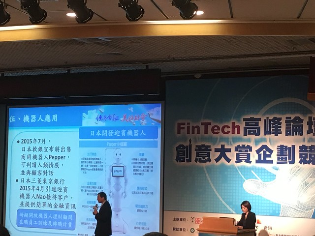 @FinTech高峰論壇暨創意大賞企劃競賽