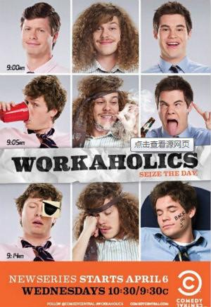 工作狂第一季/全集Workaholics迅雷下载