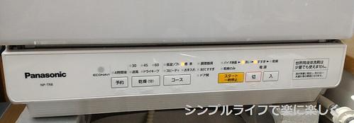 パナソニック食洗機、操作ボタン