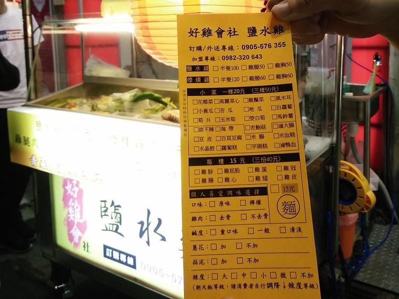斗六|好雞會社 鹽水雞|火車站前