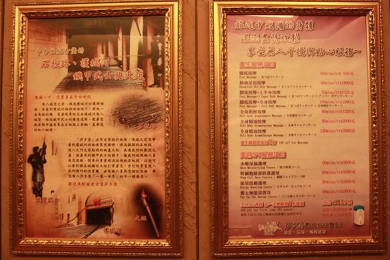 台北旅行-主題精品旅館-莎多寶 (3)