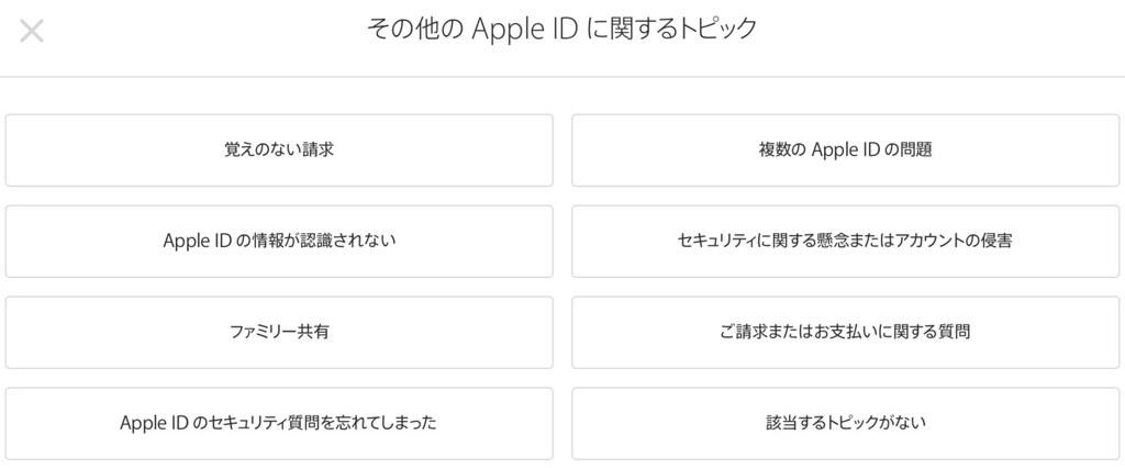 その他の Apple ID に関するトピック