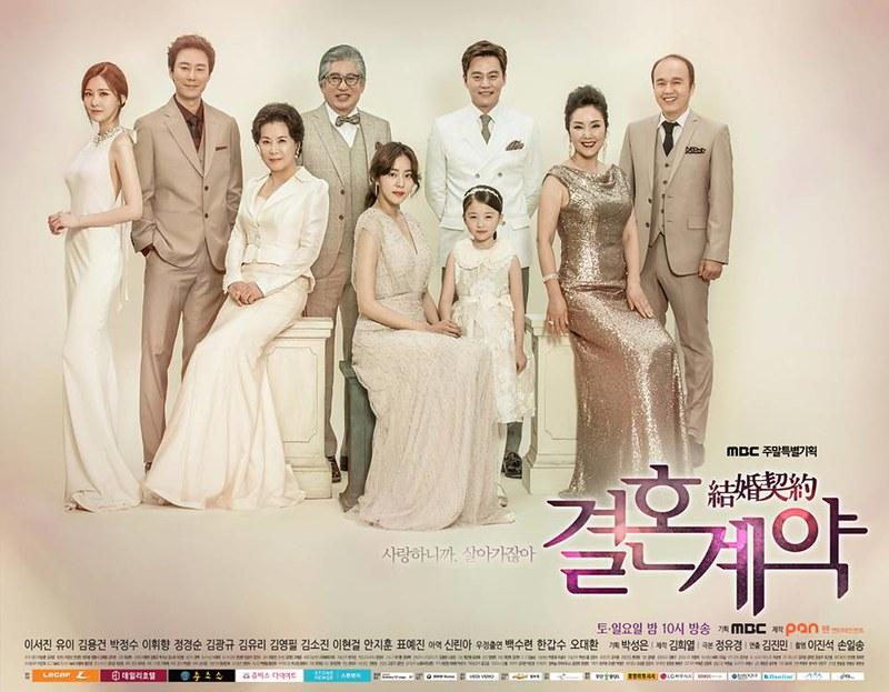 2016韓劇|結婚契約