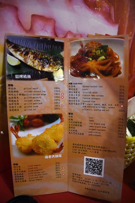 八八食堂菜單板橋海鮮日式料理拉麵生魚片推薦 (42)