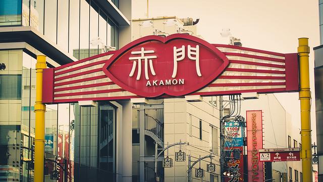 Photo:赤門 By sky1man's village