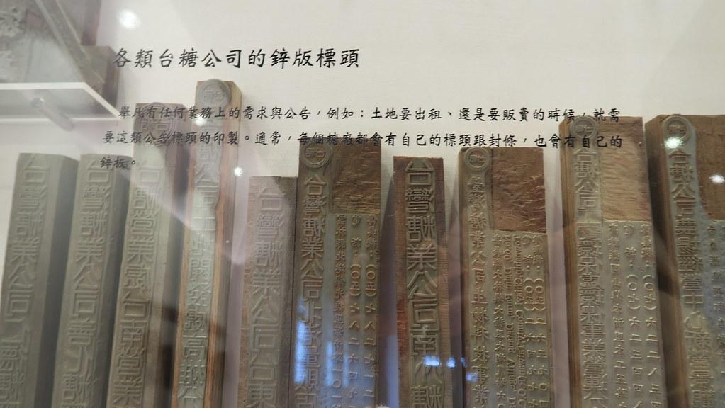 台南市新營區糖福創意館 (37)