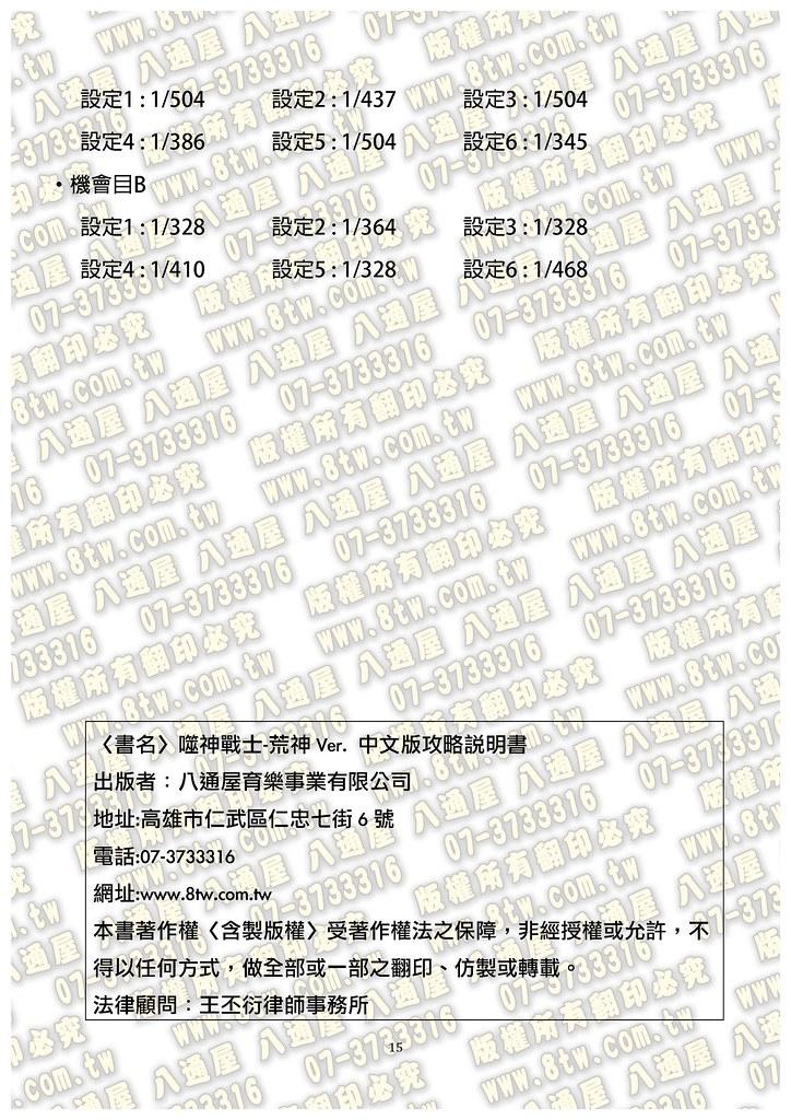 S0310噬神戰士 荒神ver 中文版攻略_Page_16