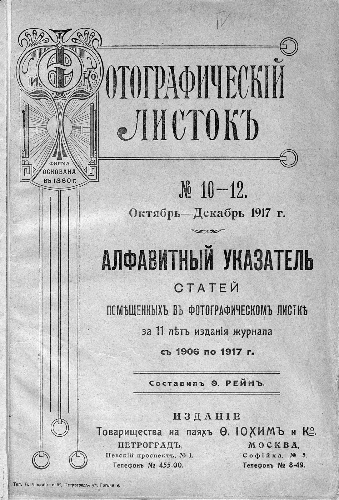 1917. Рейн Ф. Алфавитный указатель статей. 1906-1917_Страница_01