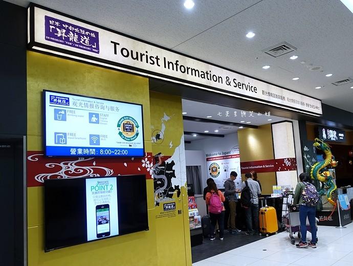 3 新特麗亞名古屋中部國際機場