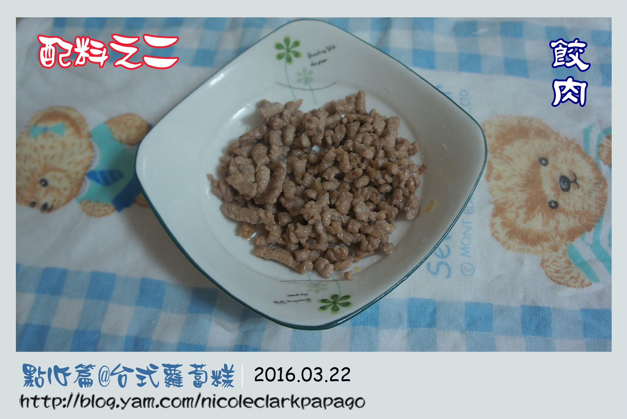 台式蘿蔔糕_3