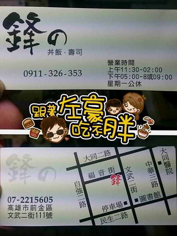 鋒 生魚片