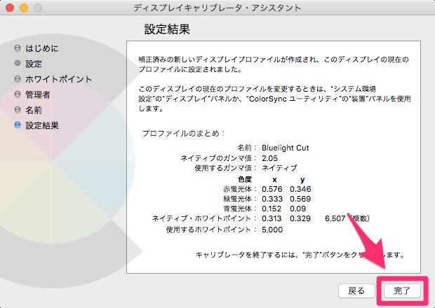 mac-displaycalibratar-assistant-006