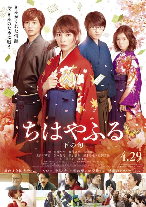 映画『ちはやふる -下の句- 』日本版ポスター