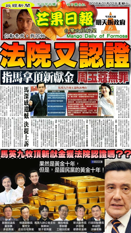160102芒果日報--政經新聞--指馬拿頂新獻金,周玉蔻獲判無罪