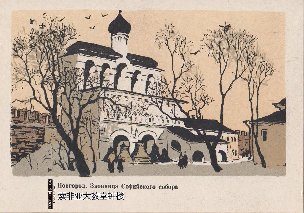 1959诺夫哥罗德自画石印明信片07