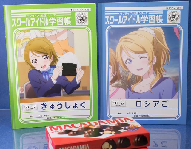 セブン-イレブン☓ラブライブ!キャンペーンでノートを買ったらお菓子が付いてきました の巻