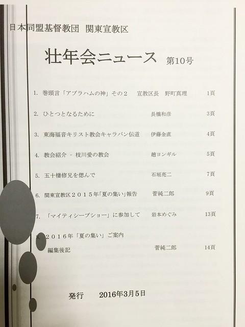 日本同盟基督教団関東宣教区壮年会ニュース第10号