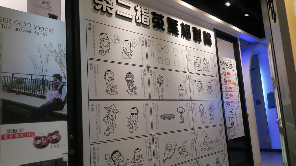 南投名間茶二指故事館 (35)