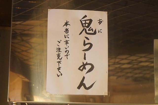 かずや(江古田)