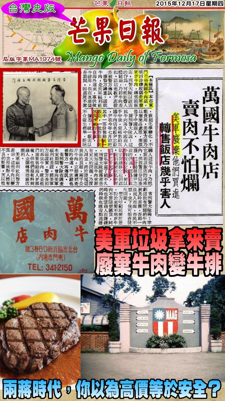 151217芒果日報--台灣史論--美軍垃圾拿來賣,廢棄牛肉變牛排