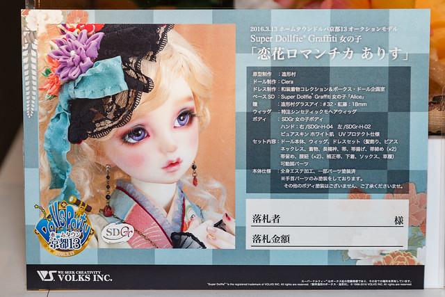 HTドルパ京都13 オークションモデル Lot no.1 恋花ロマンチカ ありす