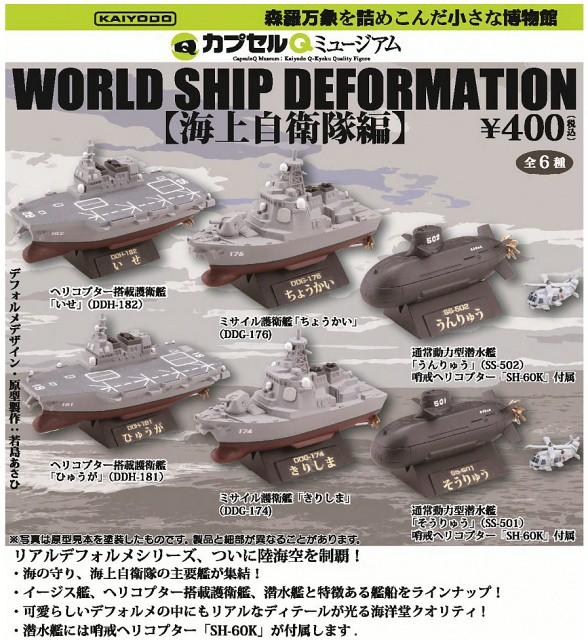 海洋堂《膠囊Q博物館》世界船艦系列【海上自衛隊編】!