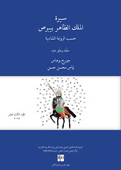 Sirat al-Malik al-Zahir Baybars, tome 13 (texte arabe)