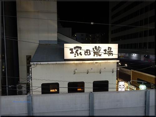 Photo:2016-01-14_T@ka.の食べ飲み歩きメモ(ブログ版)_鴨すきコースをペアリングで楽しみました【中目黒】なかもぐろ_21 By:logtaka