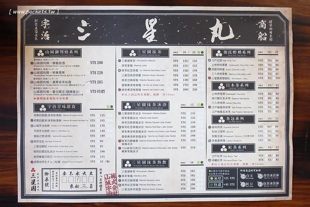 23953999230 40f387be25 z - 【台中西區】三星園抹茶.宇治商船。來自日本的三星丸號,漂亮的船艦外觀,濃濃的京都風情,有季節限定草莓抹茶系列(已歇業
