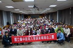1050121中教大寒假課業輔導營