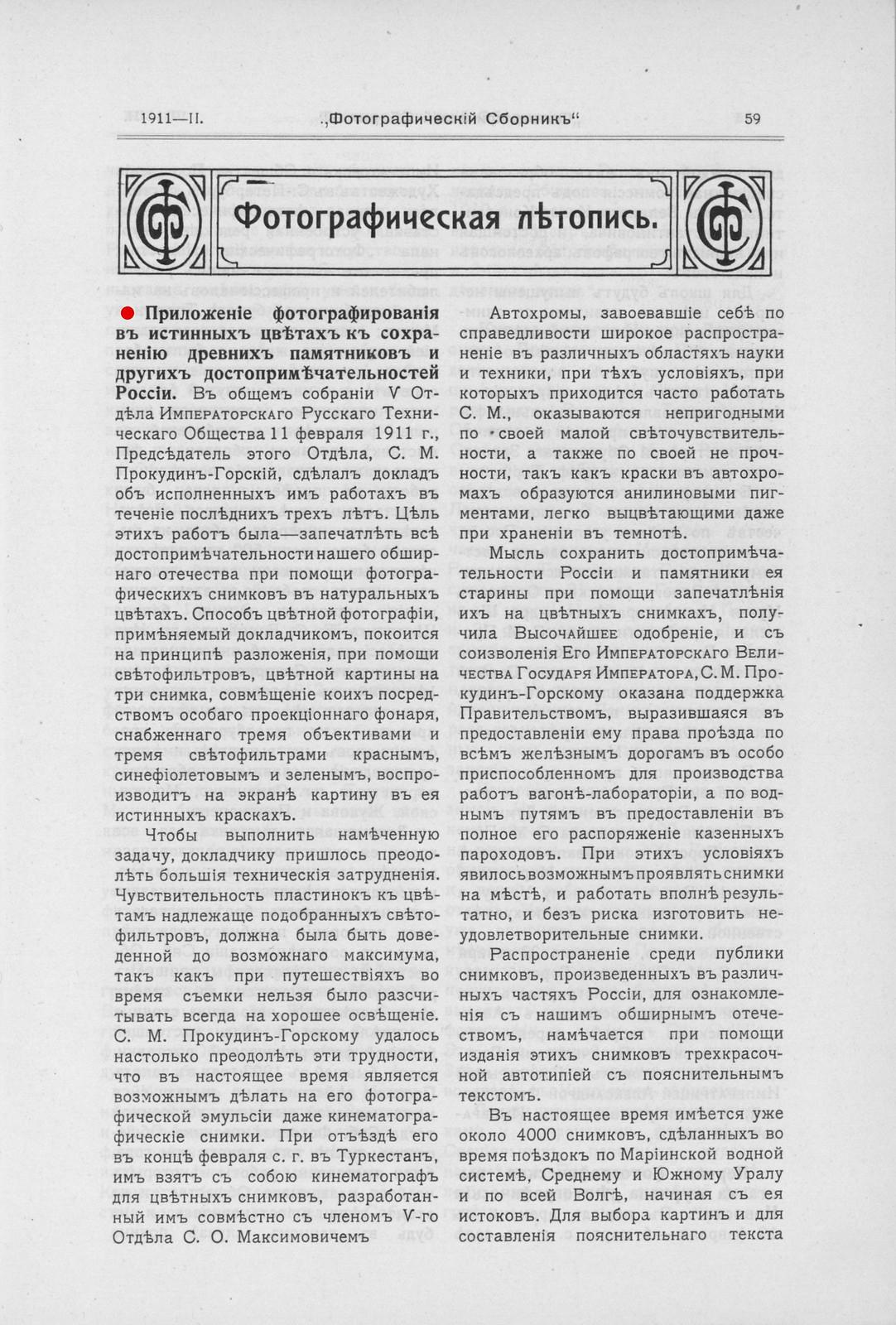 1911. № 2. Фотографический вестник. Журн. практ. светописи для фотографов и любителей_Страница_31