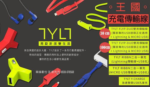 TYLT-001 複製