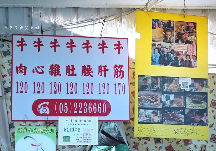 2 嘉義東市場牛雜湯、筒仔米糕、火婆煎粿