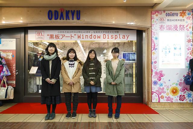 小田急×桜美林 黒板アート