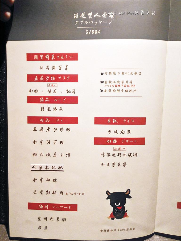 台中燒肉肉肉燒肉菜單menu價位04