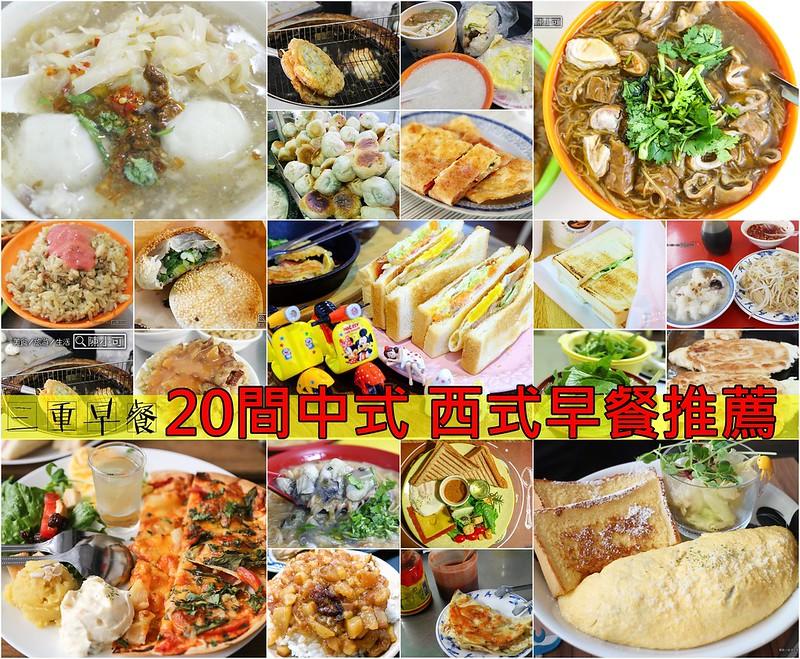 三重早餐早午餐【三重吃早餐】三重20間早餐、早午餐懶人包,中式西式早餐都有