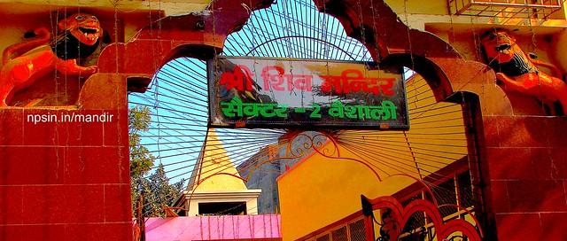 श्री शिव मंदिर (Shri Shiv Mandir) - Vaishali Sector 2, Ghaziabad Uttar Pradesh - 201010 Ghaziabad Uttar Pradesh