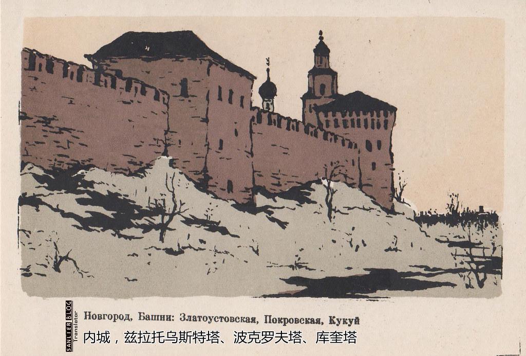 1959诺夫哥罗德自画石印明信片13