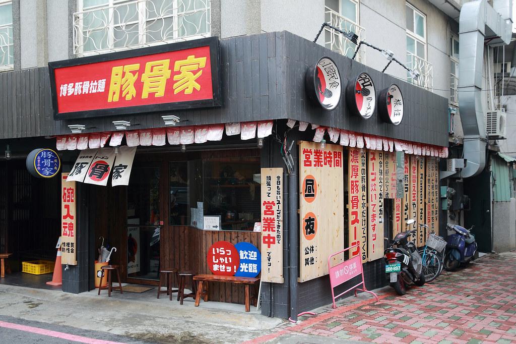 20160205台南-豚骨家 (1)