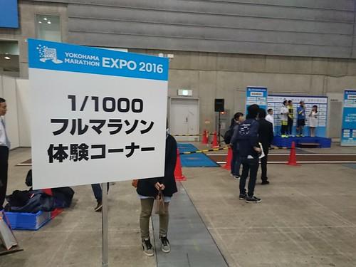 1/1000フルマラソン体験コーナー