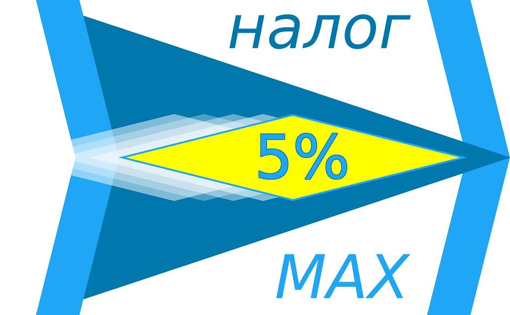 Движение 'Налог MAX 5%' [ Россия ]