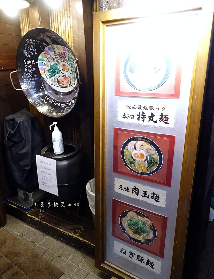 14 東京美食 池袋無敵家 麵創坊