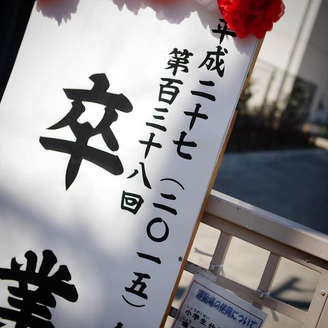 Photo:娘、卒業 By omoon