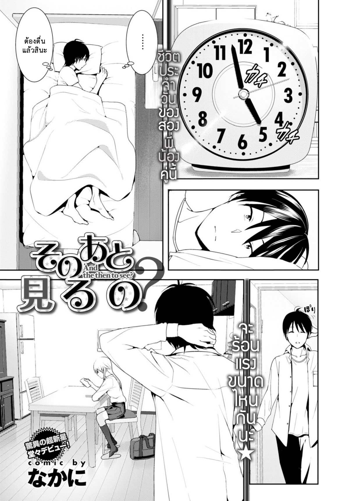 Sono ato Miru no? - And the Then to See ? (COMIC BAVEL 2015-02) หน้าที่ 1