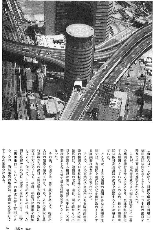 阪神高速梅田立体道路制度 (2)