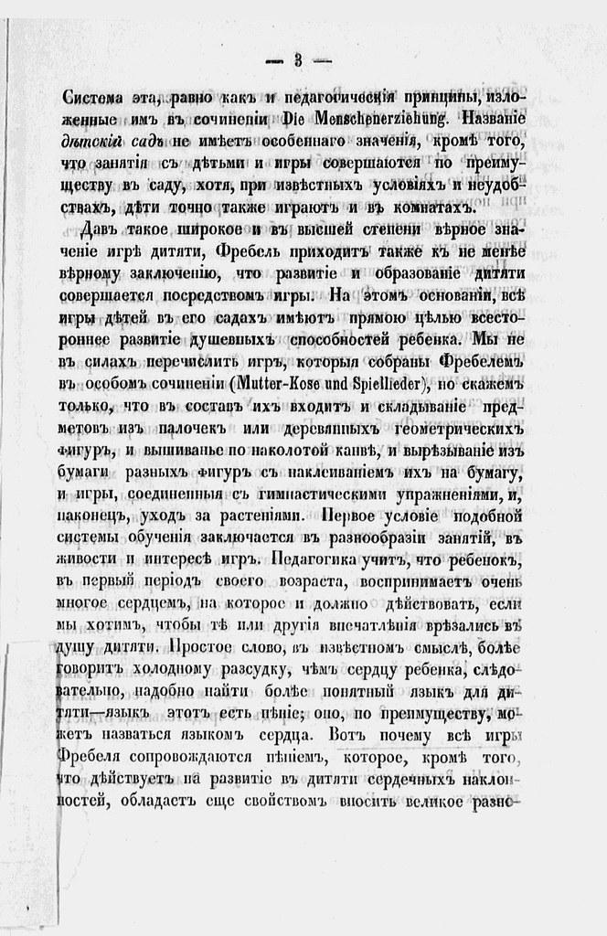 1863. Детский сад Фребеля, устроенный в С.-Петербурге 3